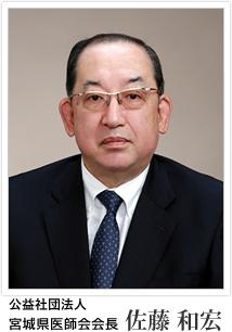 会長挨拶 | 宮城県医師会